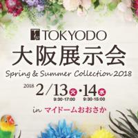 「東京堂」大阪展示会