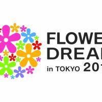 日本最大級の花の祭典「フラワードリーム2018 in 東京ビッグサイト」開催!