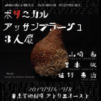 「ボタニカルアッサンブラージュ3人展」に行ってみよう